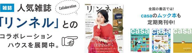 人気雑誌「リンネル」とコラボ