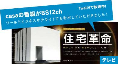 住宅革命TV