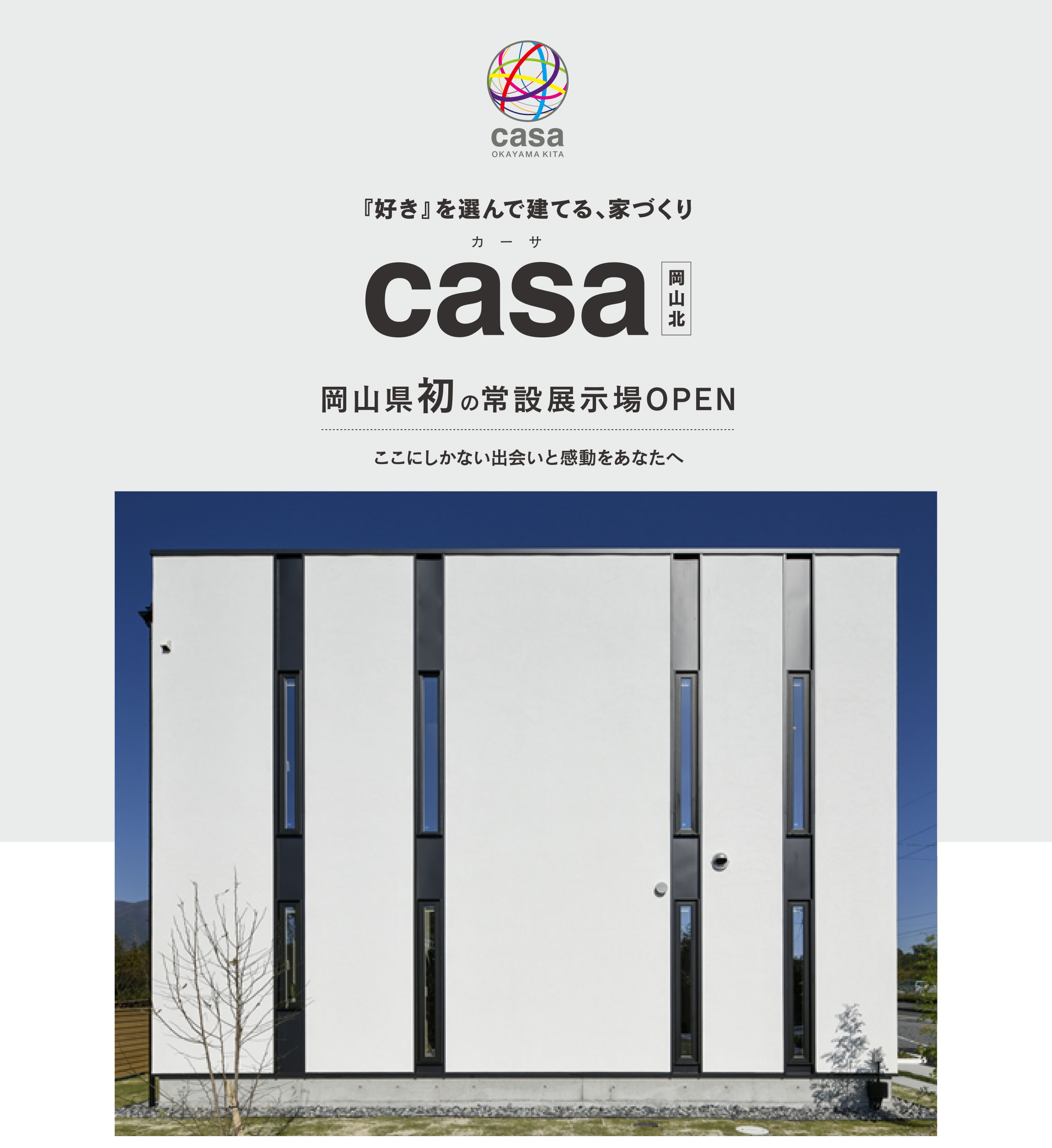 岡山県発のcasa常設展示場